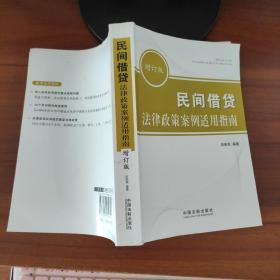 民间借贷法律政策案例适用指南(增订版)  田朗亮  著  中国法制出版社