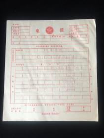 电报单未用一沓35张(左上端有水印)
