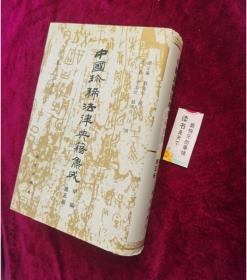 【正版图书现货】中国珍稀法律典籍集成:甲编:第五册:西夏天盛律令