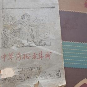 中草药验方集成(闸北中药切制厂)