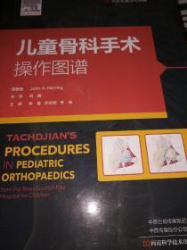 儿童骨科手术操作图谱