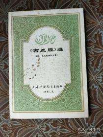 【老课本】《古兰经文选》(汉阿 对照)