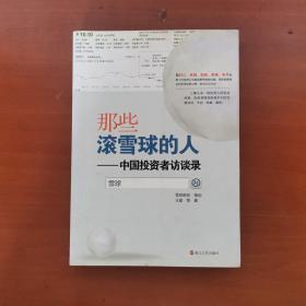 那些滚雪球的人:中国投资者访谈录(正版品好)