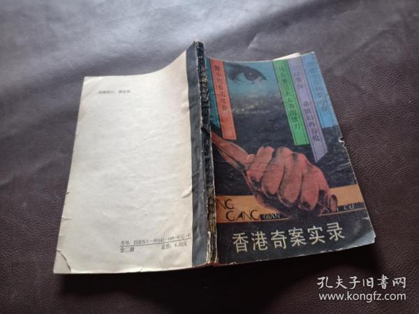 香港奇案实录.上、下册