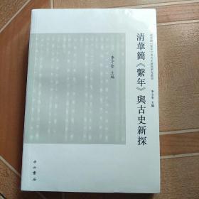 清华简 系年 与古史新探    原版 全新代塑封