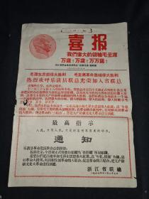 1967年喜报 热烈欢呼乐清县联总光荣加入省总联5