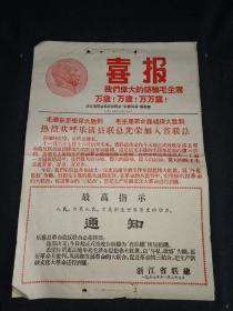 1967年喜报 热烈欢呼乐清县联总光荣加入省总联6