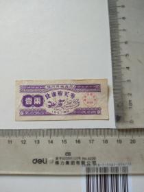 少见,1967年印福州市食油购买券 壹市两    尺寸图为准