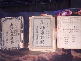 象棋谱二本残本,一小手抄