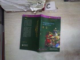 书虫牛津英汉双语读 园会(5级适合高二、高三年级)