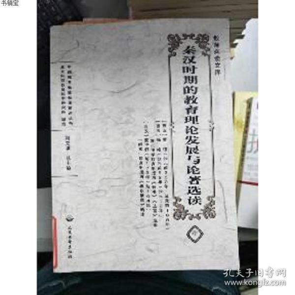 秦汉时期的教育理论发展与论著选读