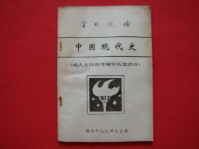 成人文科高考辅导材料(中国现代史)