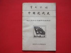 成人文科高考辅导材料(中国近代史)