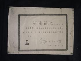 1960年温州第一中学 毕业证书 金嵘轩颁发 早期复印份