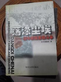 荡涤尘埃:新中国反邪教斗争