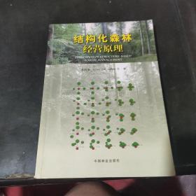 结构化森林经营原理