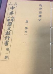 初等小学国文教科书(第1册)简体版(1-6年级用)小学语文文言文古文读本