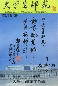 大学生邮苑(总第1期)【试刊号】
