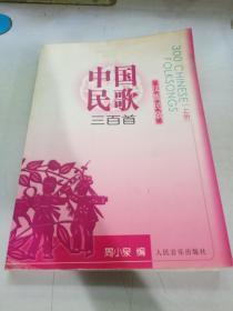 中国民歌三百首 上册 汉族民歌