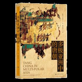 汗青堂丛书051:多极亚洲中的唐朝