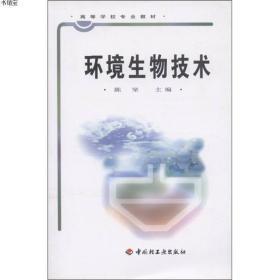 高等学校专业教材:环境生物技术