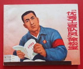 """""""优秀工宣对员""""徐松宝(文革书)"""
