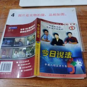 今日说法:中国人的法律午餐.1   32开( 签名版有印章 有书钉)