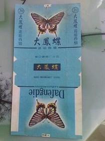 烟标-大凤蝶