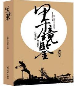全新正版图书 甲午镜鉴 戴逸 上海远东出版社 9787547608913 书海情深图书专营店