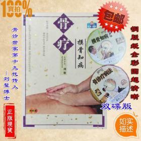 【稀缺正版】骨疗---摸骨知病 骨诊世家第十九代传人刘鳌博士主讲附示范盘两张