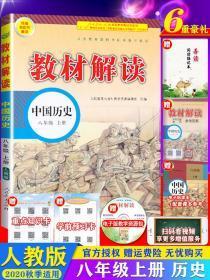 2020秋新部编版 教材解读中国历史八年级上册书人教版课本同步讲解 初二历史8年级上教科书同步全解全析 历史教材书同步教学参考书