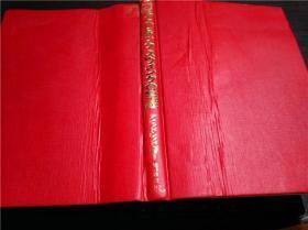 日本日文原版书 アスレチツクスウイングの完成 デビツド・レツドベタ一著 彩图 1993年 大16开硬精装