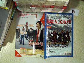 新疆人文地理  2009 6