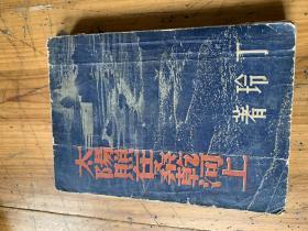 5089:太阳照在桑乾河上 (香港新中国书局1949年4月初版)