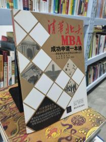 清华北大MBA成功申请一本通:帮你成功开启清华北大MBA之门