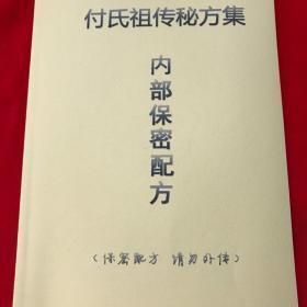付氏祖传秘方集