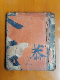 清代宗教 道家秘笈手抄本 《 灵符决 》 完整一册