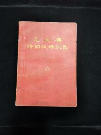 毛主席诗词注释汇集(1967年)