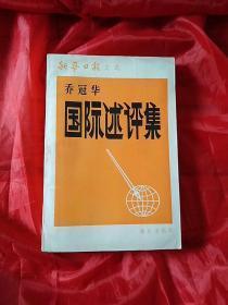 乔冠华:国际述评集
