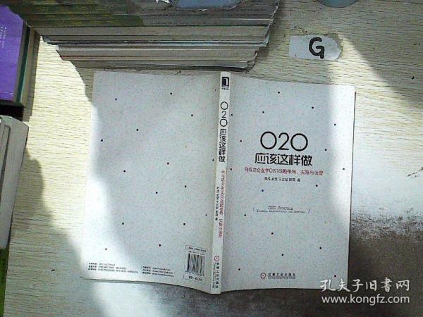 O2O应该这样做