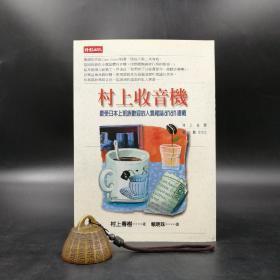 台湾时报版 村上春树 著 赖明珠 译《村上收音機》