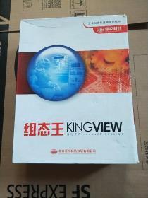 组态王KINGVIEW6.5(组态王KINGVIEW6.5使用手册+组态王6.5软件全新光盘一盘+组态王命令语言函数速查手册)全新带盒