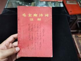 毛主席诗词注解(1968年)