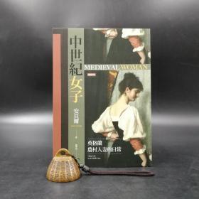 台湾时报版 安贝尔 著 翁仲琪 译《 中世纪女子:英格兰农村人妻的日常》