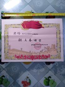 1965年(三面红旗、学毛积极分子)奖状