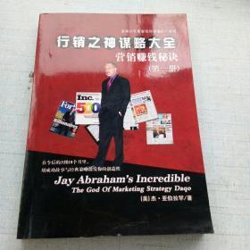 行销之神谋略大全(第一册)[架----8]