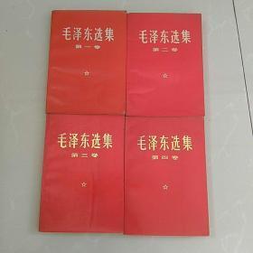 少见,好品〉,前4卷原配《毛泽东选集》,1一一5卷,前4卷红皮压膜,〈原配〉都是1967年天津印(好品相,干净,无笔划〉。第5卷1977年黑龙江印,(第5卷有两处人名印章和少量划线〉