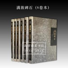 满族碑石(6卷本)全新正版