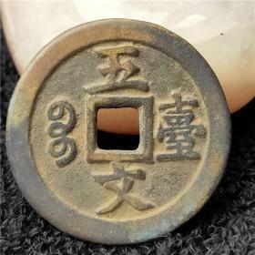 钱币 咸丰重宝 背五 文包浆老道鉴赏收藏佳品。