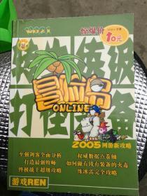 游戏REN:冒险岛 V021(游戏手册)无光盘
